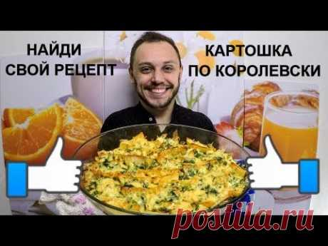 Las patatas por korolevski en el horno - la receta de ostentación del plato de la carne
