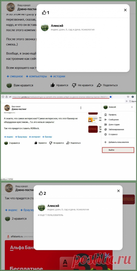 Маленькая хитрость Дзена: сам себе лайк | Яндекс.Дзен: каналы, советы, продвижение