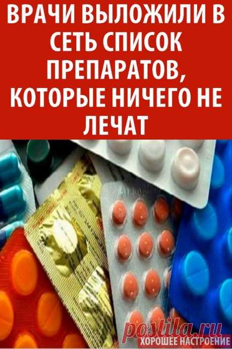 Врачи выложили в сеть список препаратов, которые ничего не лечат. Неожиданно!