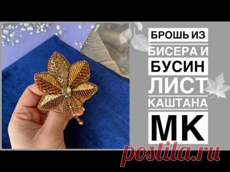 Брошь из бисера и бусин Лист каштана | как сделать брошь своими руками | chestnut leaf brooch DIY
