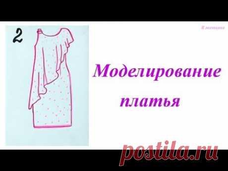 Моделирование платья по просьбе подписчиков