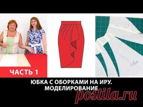 Моделирование юбки с драпировкой от базовой выкройки юбки для Ирины Часть 1