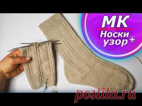 МК узор+носки/ Подробный Мк на носки с пяткой Стронг/ Красивый узор для носков