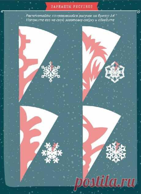 Снежинки своими руками из бумаги на Новый год 2017: объемные схемы и большие поэтапно. Шаблоны для красивых бумажных снежинок для детей - allWomens