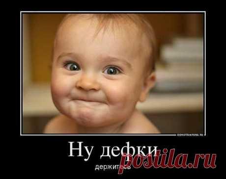 держитесь)))