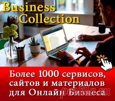 Бизнес-Коллекция 1000 сервисов и сайтов +Супер партнерка с авто выплатами !!!