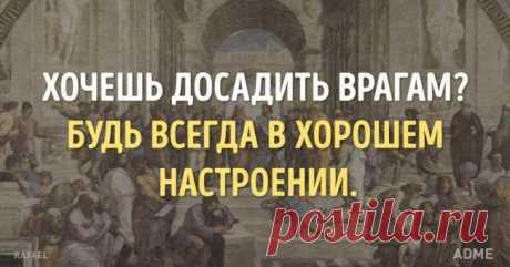 Греческой мудрости пост