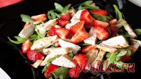 Оригинальный салат с клубникой и куриным филе - saitkulinarii.info