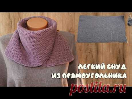 Легкий снуд из прямоугольника спицами 🏆 Easy Snood knitting pattern free