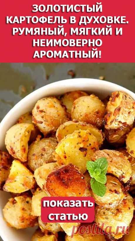 Смотрите! Золотистый картофель в духовке Румяный мягкий и неимоверно ароматный