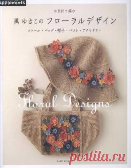 Asahi Original Floral Designs 2017