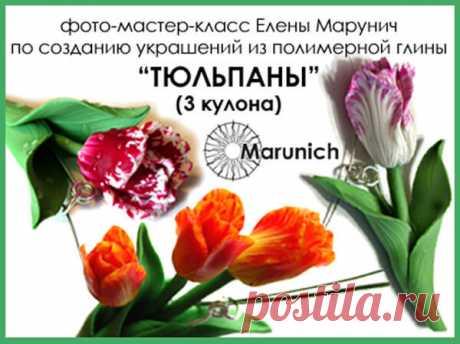 Школа рукоделия Елены Марунич