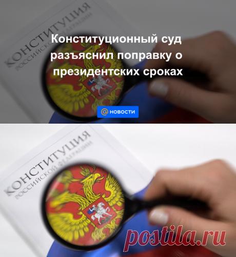 Конституционный суд разъяснил поправку о президентских сроках - Новости Mail.ru