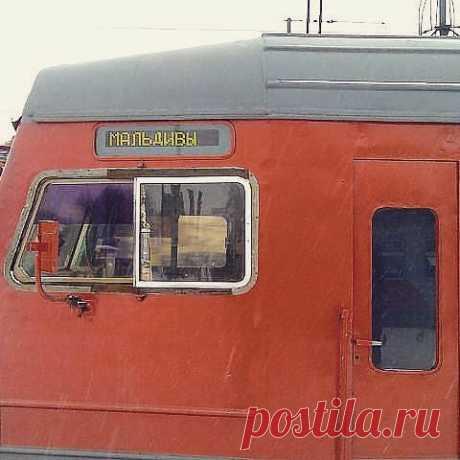 Иро4ка в Instagram: «Главное дождаться своей электрички 🚊 #путешествие #поезд #мальдивы #счастьерядом #всемлюбвиидобра #мечтыдолжнысбываться #россия #скфо…» 83 отметок «Нравится», 1 комментариев — Иро4ка (@woman_sk) в Instagram: «Главное дождаться своей электрички 🚊 #путешествие #поезд #мальдивы #счастьерядом #всемлюбвиидобра…»