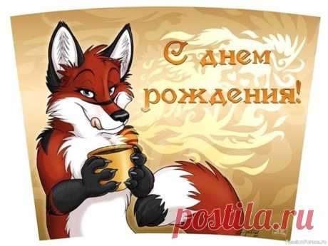 Открытки С ДНЁМ РОЖДЕНИЯ!!!!!!!!!!!!!!!!