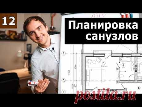 Планировка санузлов, душевых и ванных // Часть 1 (теория): доступность, приватность, удобство.