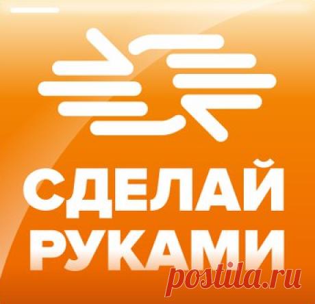 Сделай своими руками sdelairukami.ru