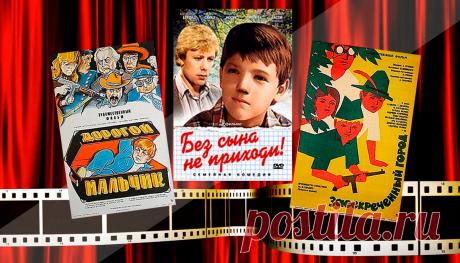 3 детских советских фильма, которые понравились моим детям | Папа сможет |