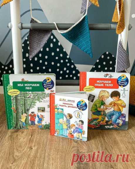 Первые детские экнциклопедии, от которых мой ребенок не может оторваться | Мамам и малышам | Яндекс Дзен