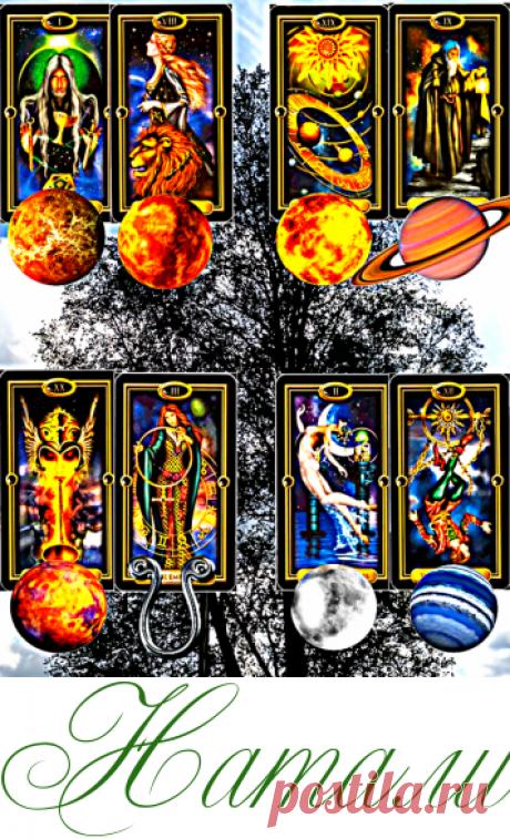 Таро прогноз на июль месяц - Приемная астролога - Информационно - развлекательный портал.