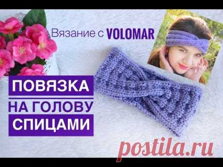 МК ПОВЯЗКА СПИЦАМИ на голову/Трикотажный шов//Knitted HEADBAND.