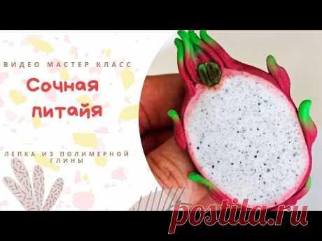 DIY: Лепим фруктовую брошь Питайя / Полимерная глина / Мастер класс / +Розыгрыш №2 / Polymer clay
