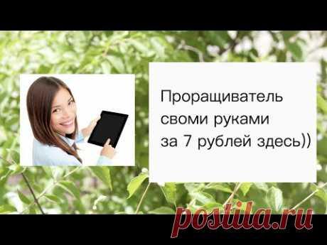 Как сделать проращиватель своими руками за 7 рублей)) - YouTube