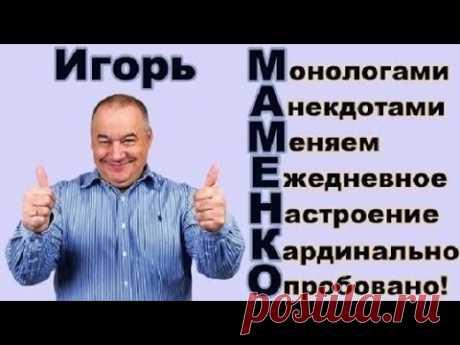 Просто ржач! Анекдоты от Игоря Маменко