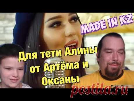 Made In KZ (Kazakhstan) Et Si Tu N'existais Pas | DAD & SON REACTION!