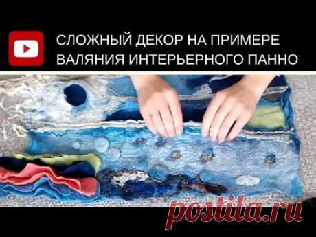 FELTING How to make 3D texture with felt  Панно из шерсти Работа с блокираторами