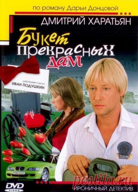 Dontsova Daria - el Ramo de las señoras hermosas