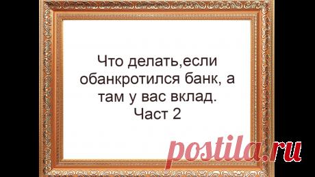 Как получить возмещение или выплату по вкладу в банке от государства | Жизнь и кошелек | Яндекс Дзен