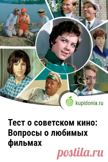 Тест о советском кино: Вопросы о любимых фильмах. Развлекательный тест о лучших советских фильмов разных киностудий.