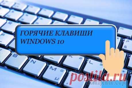 Основные горячие клавиши в Windows 10 Комбинации клавиш способны ускорить работу с операционной системой. Гораздо проще зажать нужное сочетание клавиш, чем выискивать нужную опцию в настройках. Если пользователь изучит горячие клавиши «де...