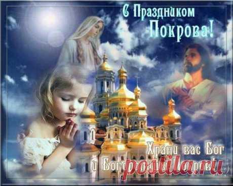ПОЖЕЛАНИЕ на Покров Пресвятой Богородицы ...