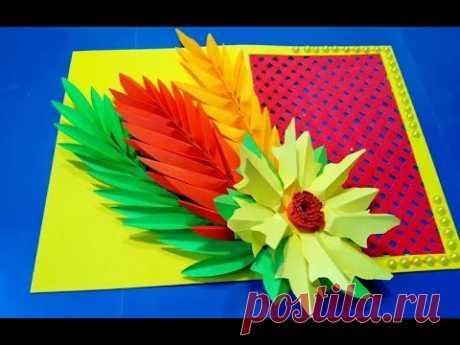 Простые осенние Поделки Подарки Маме своими руками День Матери,Рождения,8марта открытка цветы 3д DIY
