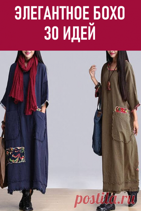 Элегантное бохо… Очень люблю этот стиль и ношу. #мода #стиль #стильфобо