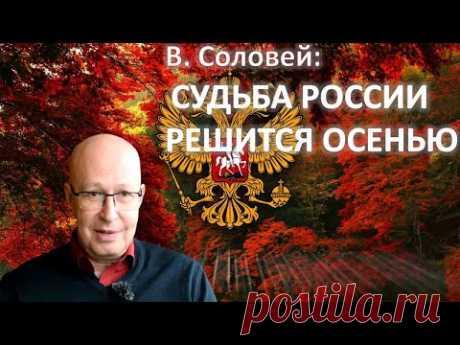 """Валерий Соловей: """"В окружении Путина началась игра против него."""""""