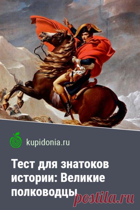 Тест для знатоков истории: Великие полководцы. Познавательный тест по истории о великих полководцах. Проверьте свои знания!