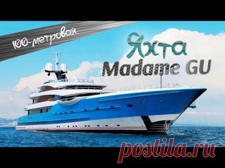 Яхта Madame GU / Детям рассказывают про СЕКС / Бассейн со стеклянным дном - YouTube