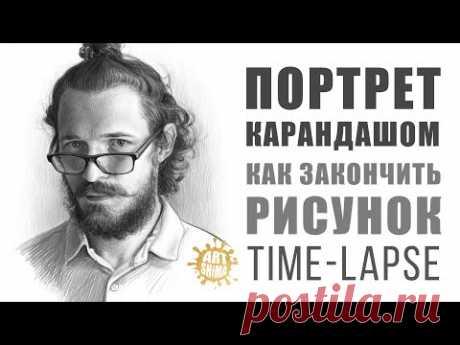 КАК ЗАКАНЧИВАТЬ ПОРТЕТ КАРАНДАШОМ Time-lapse | КАК РИСОВАТЬ: КОЖУ, ВОЛОСЫ, ГЛАЗА, БОРОДУ