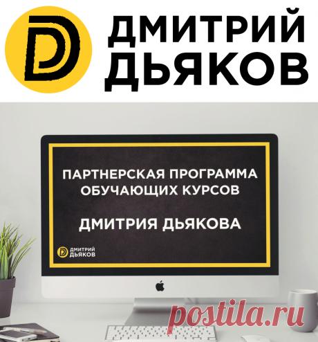 Партнерская программа Дмитрия Дьякова