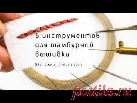 5 инструментов для тамбурной вышивки