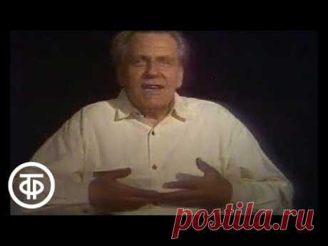 Дыхательная гимнастика Неумывакина   Помоги себе сам (1992)