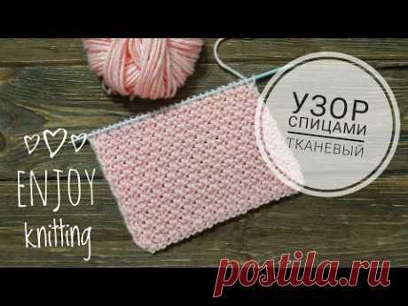 ПРОСТОЙ ТКАНЕВЫЙ узор спицами | Мастер-класс для начинающих | knitting stitch pattern simply - YouTube
