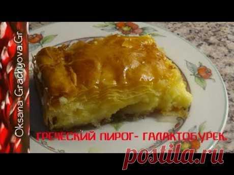 Греческий пирог Галактобурек. Γαλακτομπουρεκο.