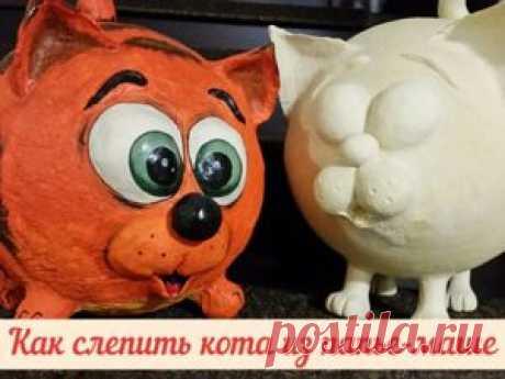 Видео мастер-класс: лепим кота из массы папье-маше | Журнал Ярмарки Мастеров Видео мастер-класс: лепим кота из массы папье-маше – бесплатный мастер-класс по теме: Папье-маше ✓Своими руками ✓Пошагово ✓С фото