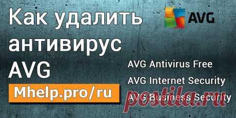 Несколько способов удалить антивирус AVG: стандартное удаление и полное удаление с помощью утилиты AVG Clear (ранее AVG Remover). Скачать утилиту AVG Clear.