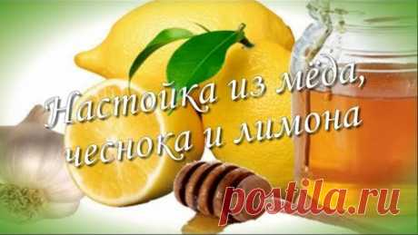 Настойка из мёда, чеснока и лимона