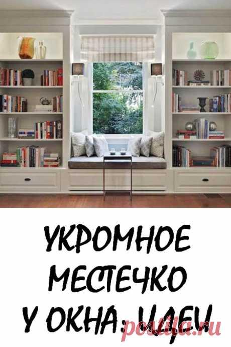 Укромное местечко у окна: идеи создания самодостаточной зоны комфорта. Создавая уют в квартире или загородном доме, важно учитывать все и сразу. Огромное значение при обустройстве имеет полноценное использование естественных источников света.  Это лишь одна из причин, по которым зону окна при малейшей возможности стараются дополнить сидением, а иногда даже лежанкой. #дизайн #местоуокна #зонауокна